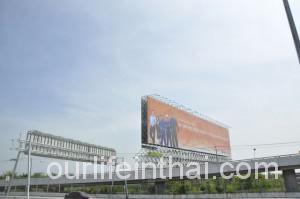Рекламная конструкция Феноменального размера